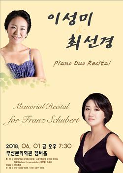 이성미 & 최선경 조인트 리사이틀