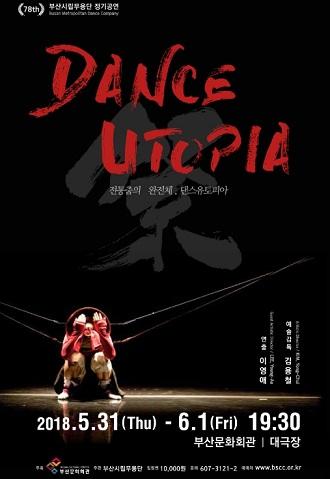 부산시립무용단 제 78회 정기공연 'DANCE UTOPIA 댄스 유토피아'
