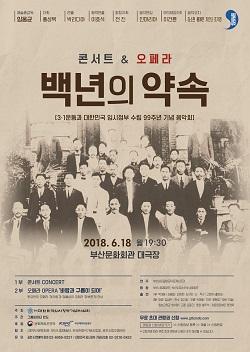 3/1독립선언과 대한민국 임시정부 수립 99주년 기념 음악회