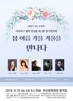 아컴퍼니 챔버앙상블 정기연주회 '봄 여름 가을 겨울을 만나다'