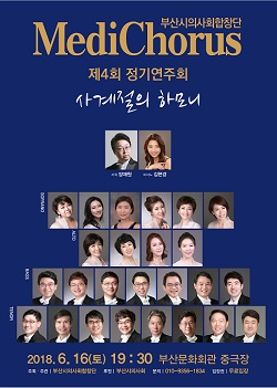 부산시의사회합창단 정기연주회