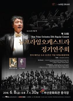 뉴 프라임 오케스트라 제33회 정기연주회
