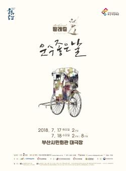 발레컬<운수좋은 날>