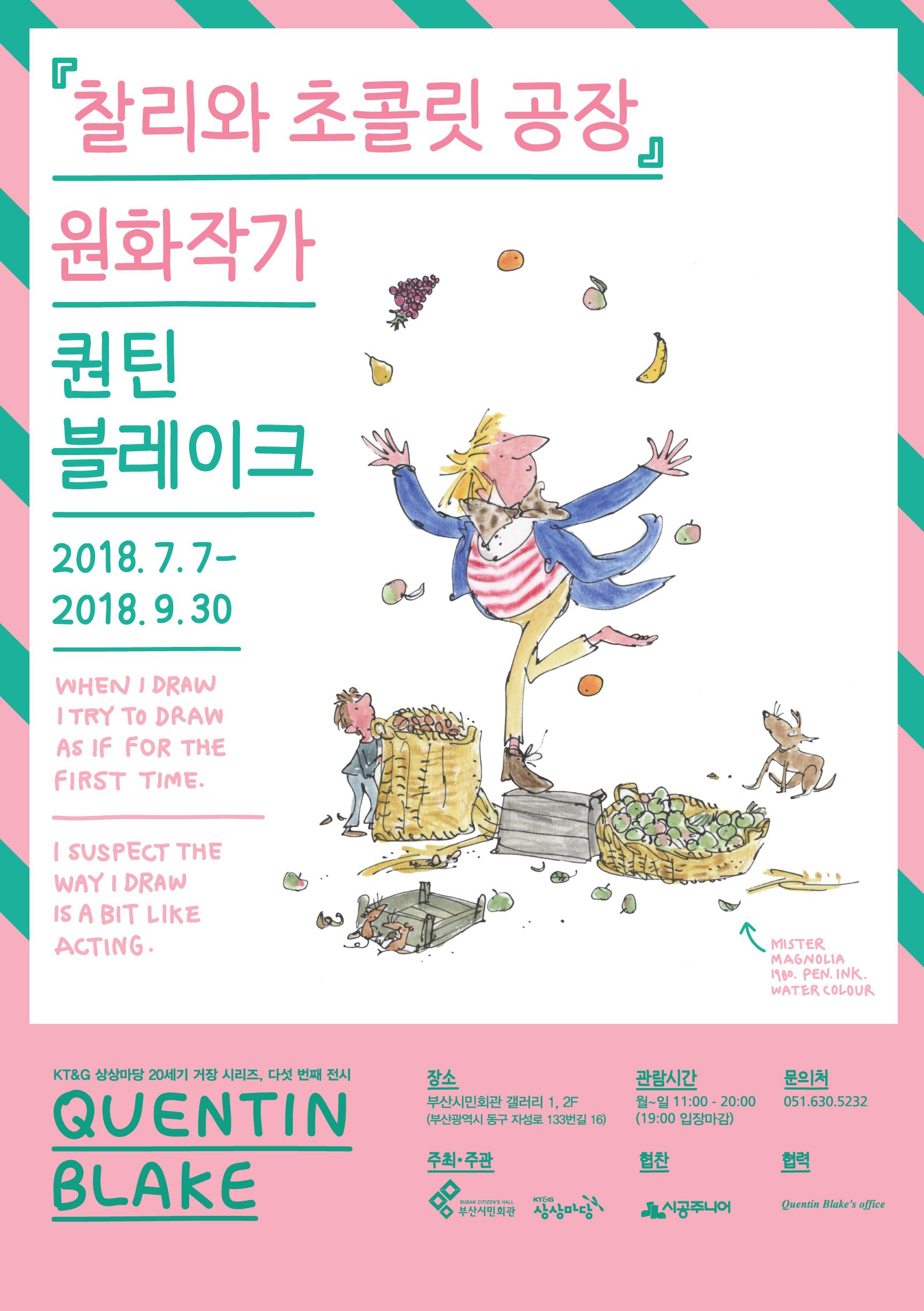 부산시민회관 기획전 찰리와 초콜릿 공장 '퀀틴 블레이크展'
