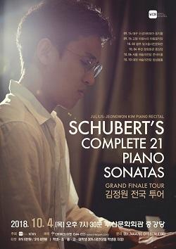 피아니스트 김정원 슈베르트 피아노 소나타 전곡시리즈 그랜드 피날레