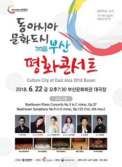동아시아 평화콘서트