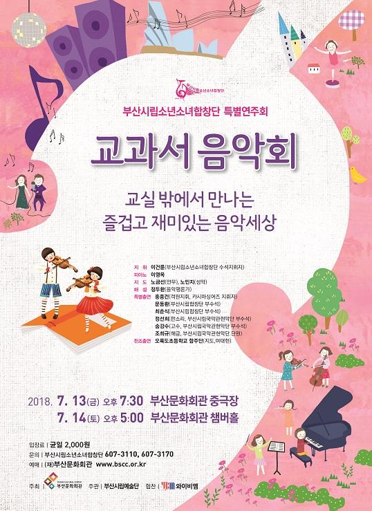 부산시립소년소녀합창단 특별연주회 '교과서 음악회'