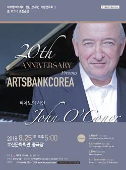 피아노의 시인 존 오코너 초청 피아노 리사이틀
