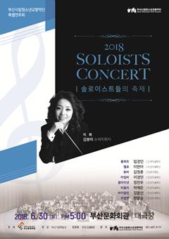 부산시립청소년교향악단 특별연주회 2018 솔로이스트들의 축제