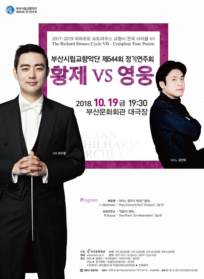 부산시립교향악단 제544회 정기연주회 ˝황제vs영웅˝