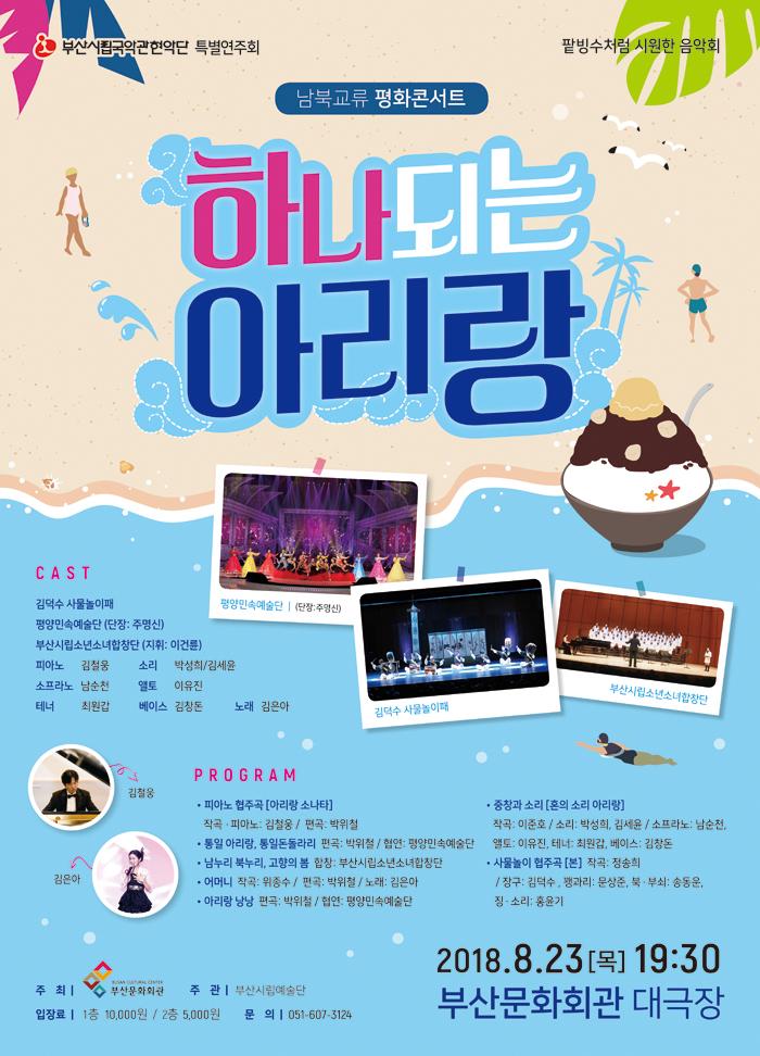 팥빙수처럼 시원한 음악회 <남북교류 평화콘서트-하나되는 아리랑>