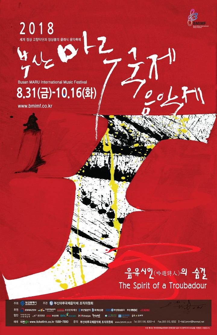 2018 제9회 부산마루국제음악제 개막콘서트