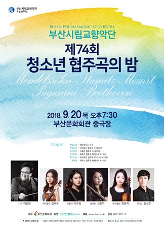 부산시립교향악단 특별연주회 ˝제74회 청소년 협주곡의 밤˝