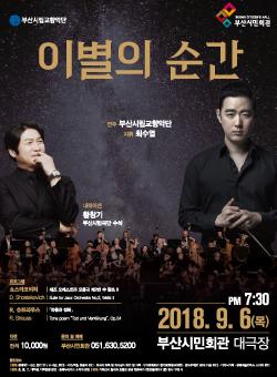 부산시향의 Orchestra+ 이별의 순간
