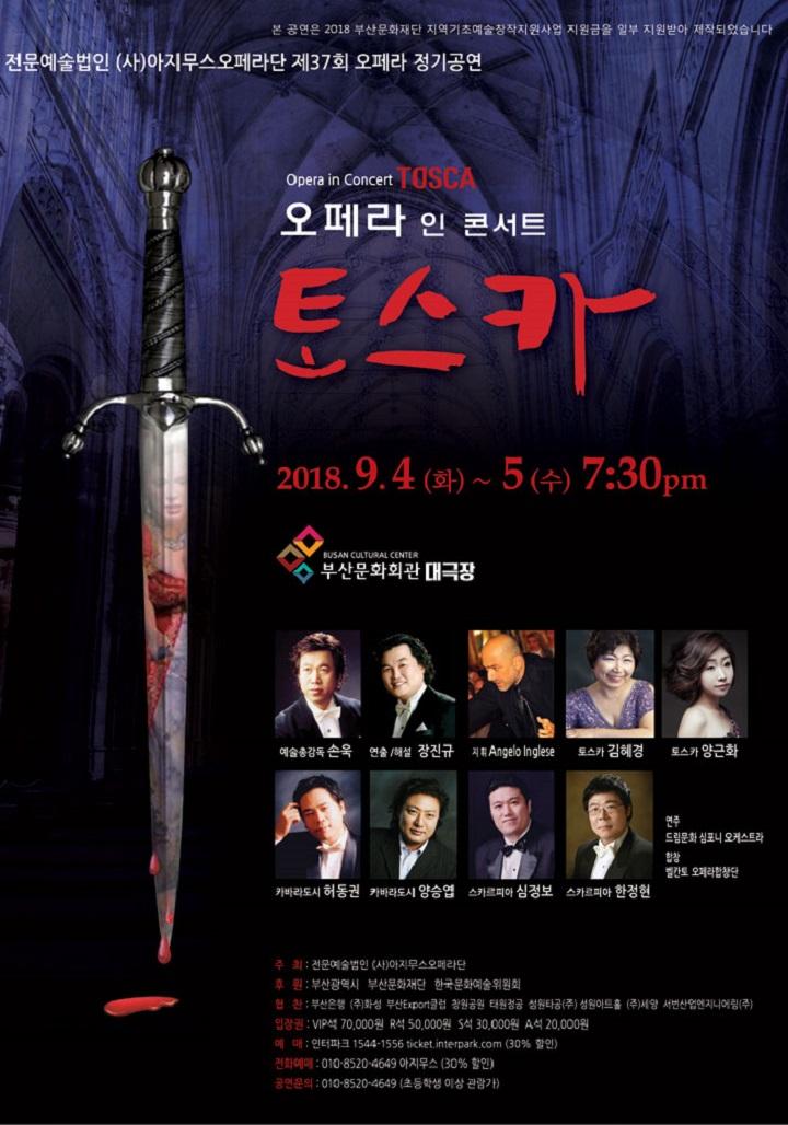 Opera 토스카(in concert)