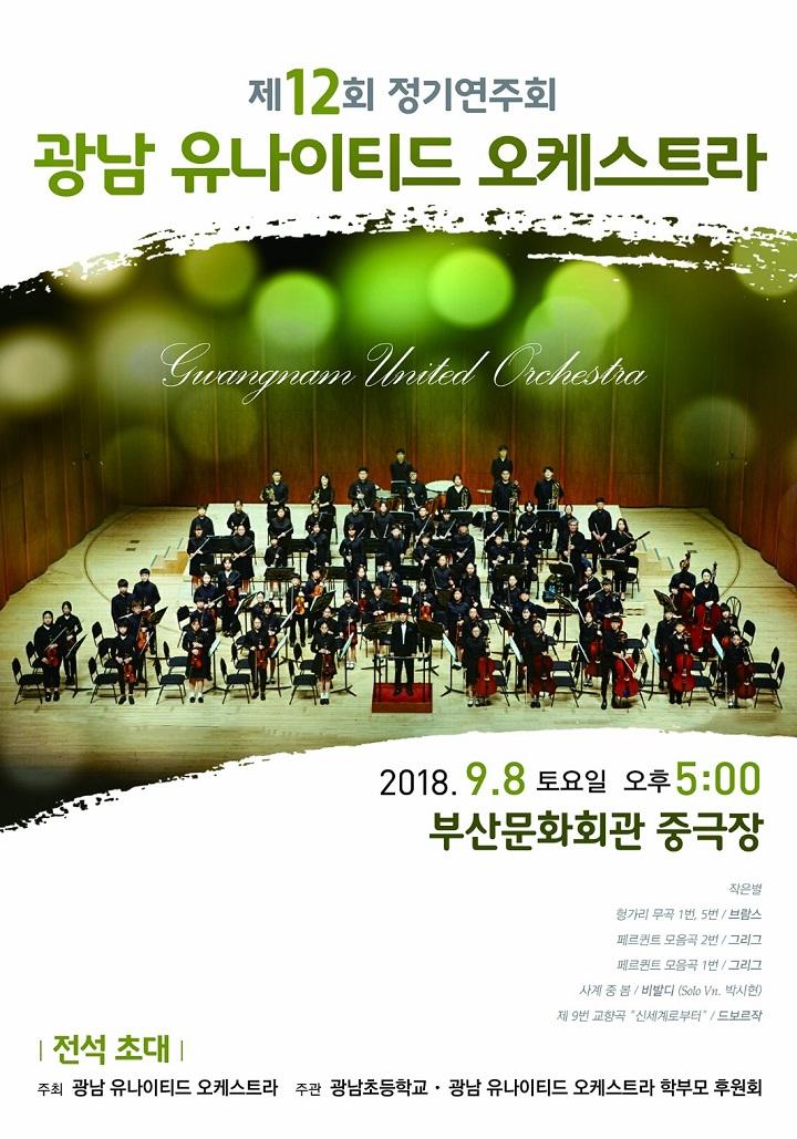 광남유나이티드 오케스트라 제12회 정기연주회