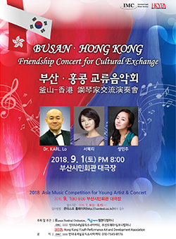 부산-홍콩 교류음악회