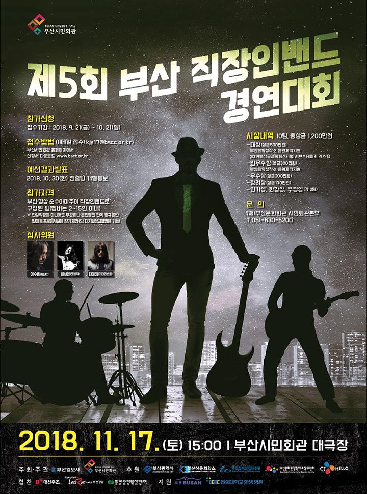 제5회 부산직장인밴드경연대회