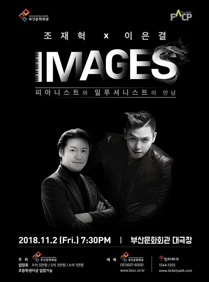 조재혁ⅹ이은결 IMAGES