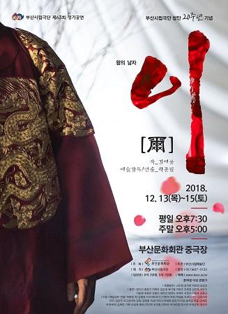 부산시립극단 제63회 정기공연 '왕의 남자 이(爾)'