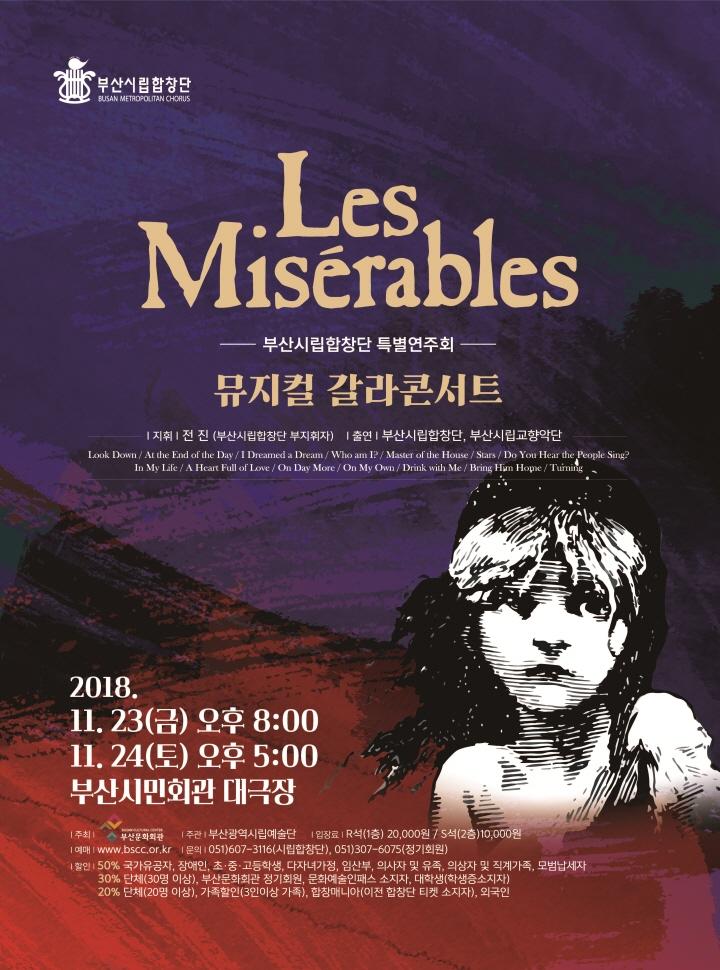 부산시립합창단 특별연주회 - 뮤지컬 갈라콘서트 Les Miserables