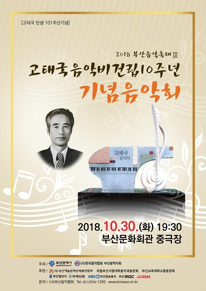 부산음악축제Ⅲ 고태국 음악비 건립