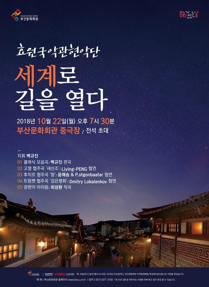 효원국악관현악단 정기연주회