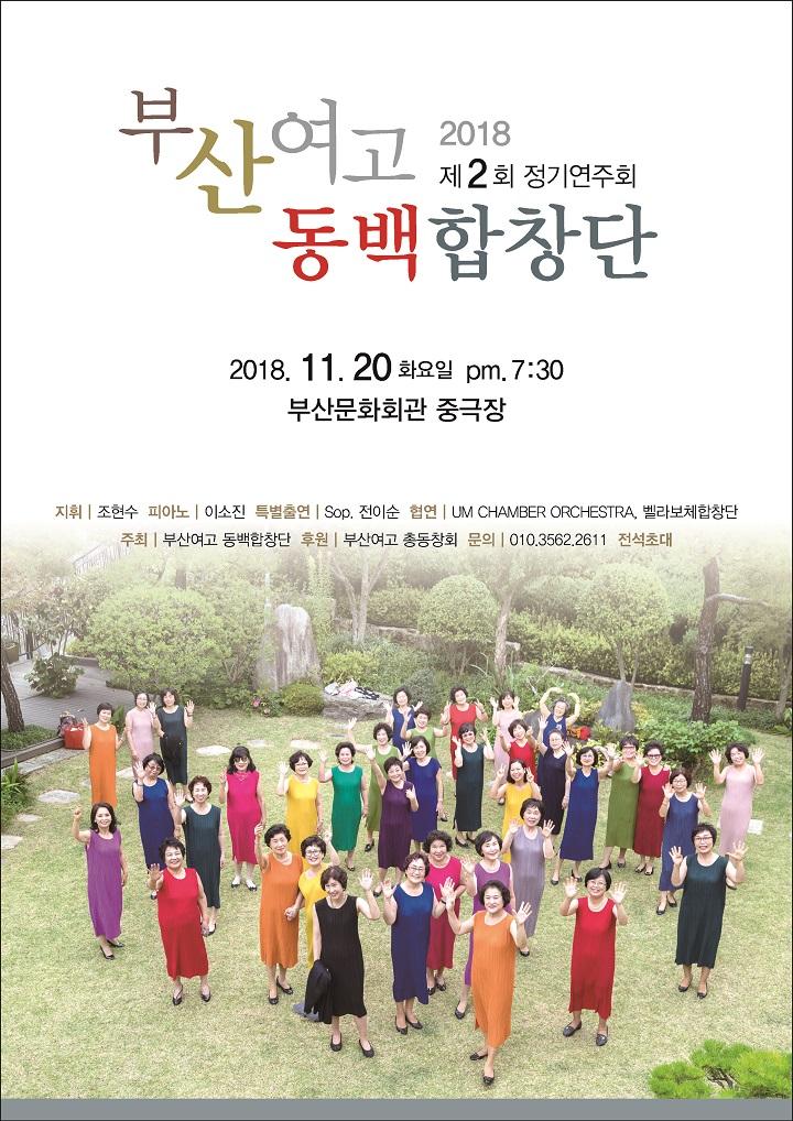 제2회 부산여고 동백합창단 연주회