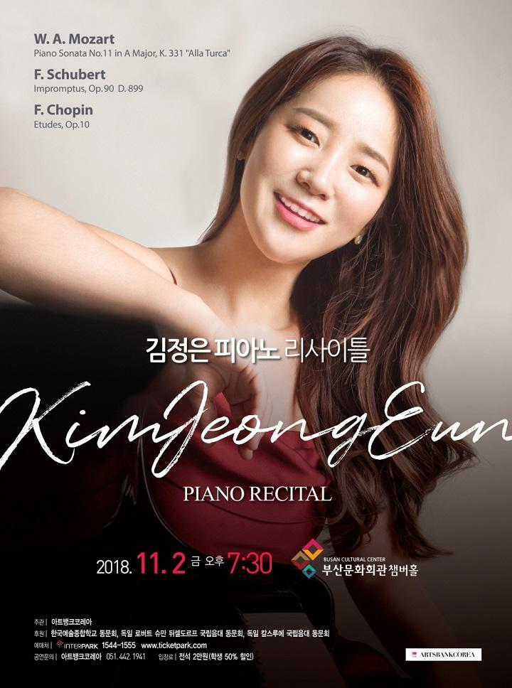 김정은 피아노 리사이틀