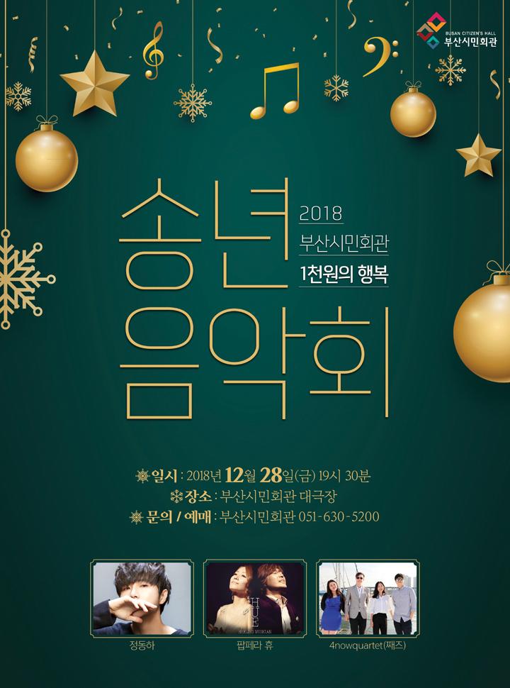 2018년 부산시민회관 송년음악회