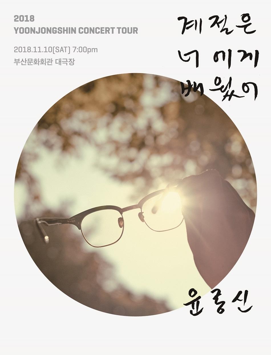 2018 윤종신 전국투어 콘서트