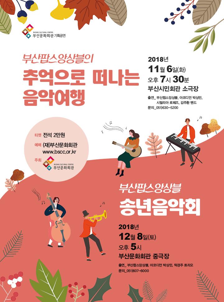 부산팝스앙상블의 추억으로 떠나는 음악여행