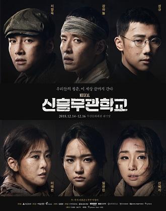 뮤지컬〈신흥무관학교>