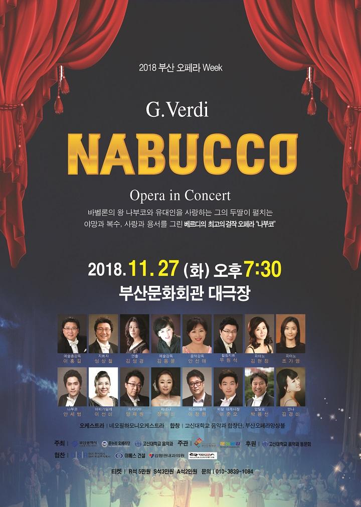 2018 부산 오페라 WEEK '나부코'