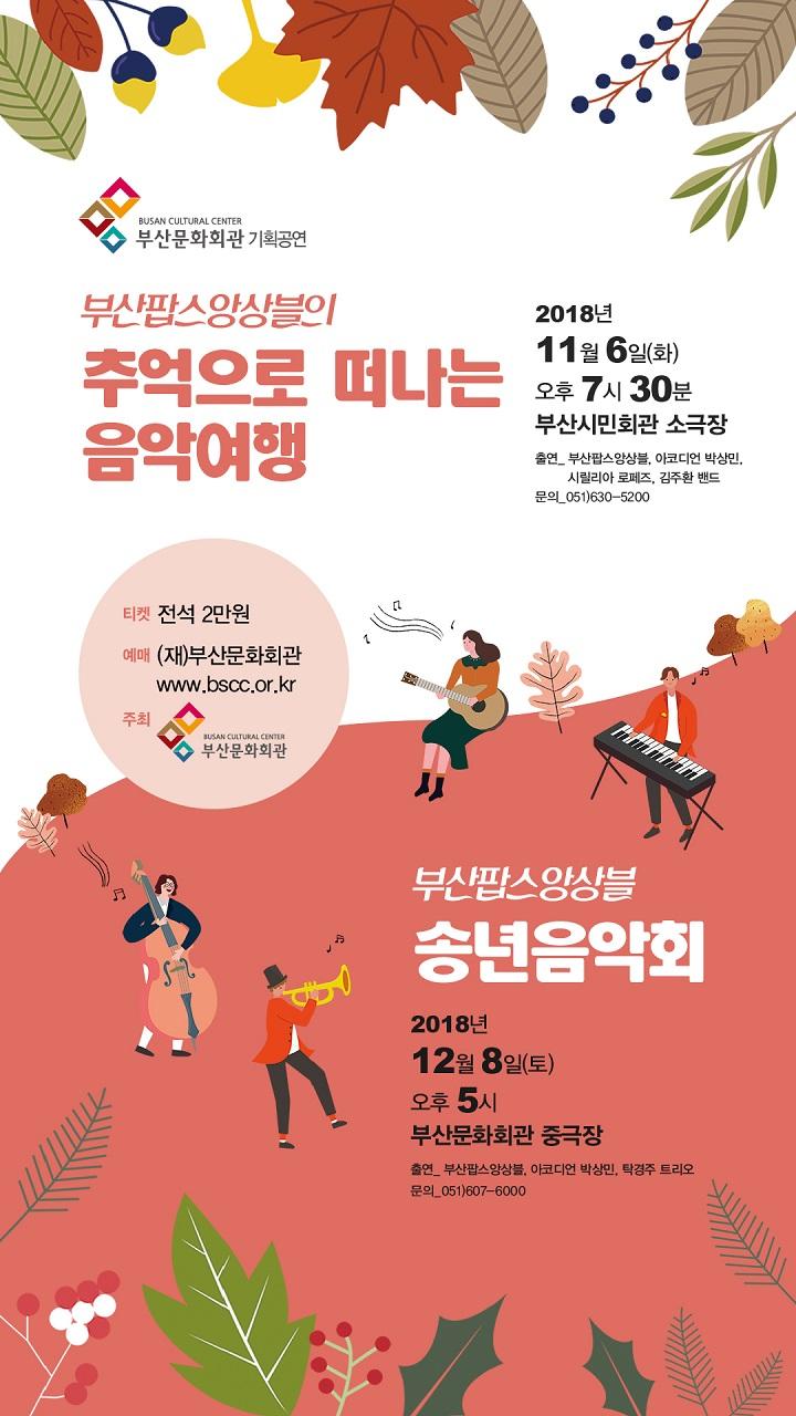 부산 팝스앙상블 송년음악회
