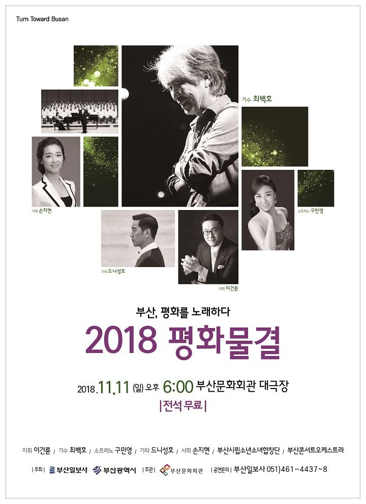 턴투워드 부산 2018평화물결