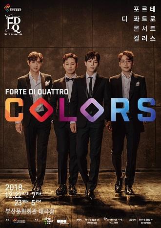 포르테 디 콰트로 전국투어 콘서트<Colors>