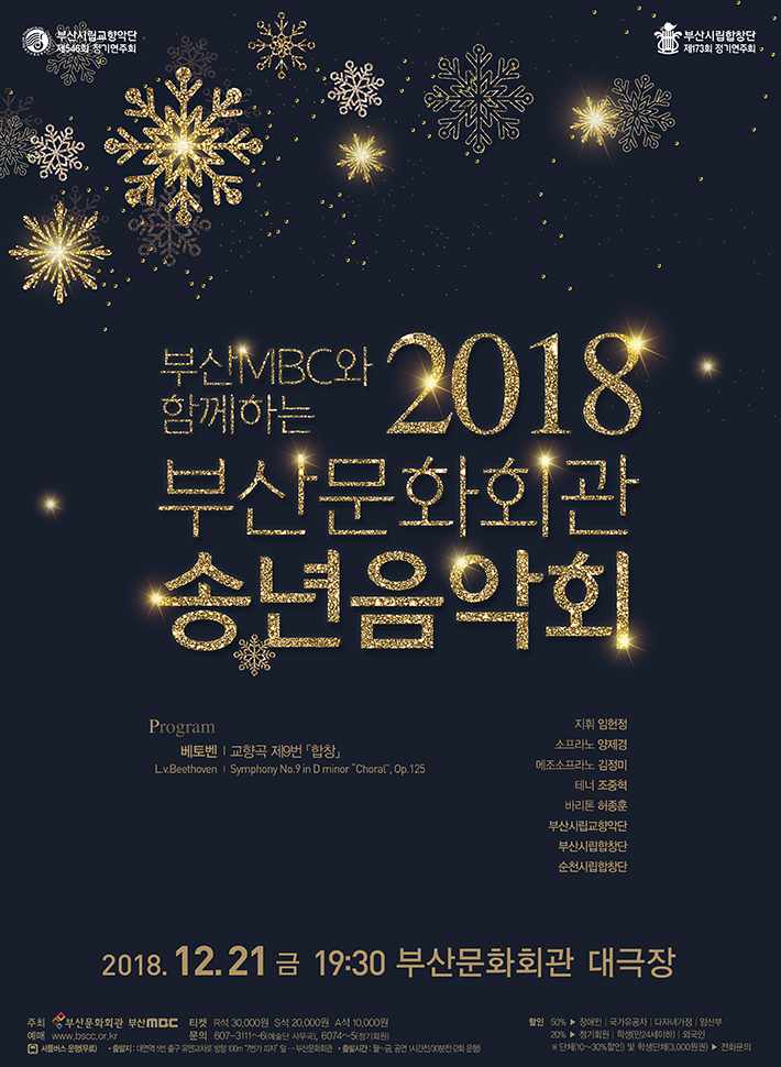 부산시립교향악단 2018 송년음악회
