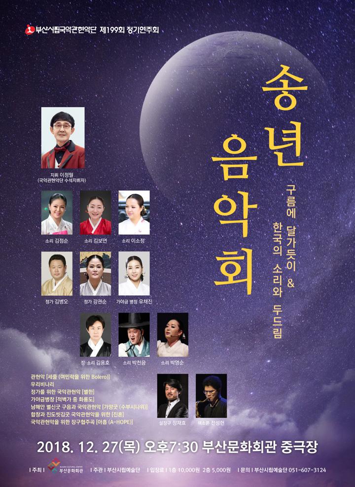 부산시립국악관현악단 제199회 정기연주회