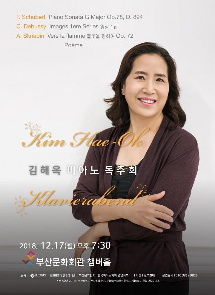 김해옥 피아노 독주회