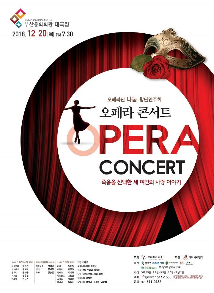 오페라단 나눔 창단 기념음악회
