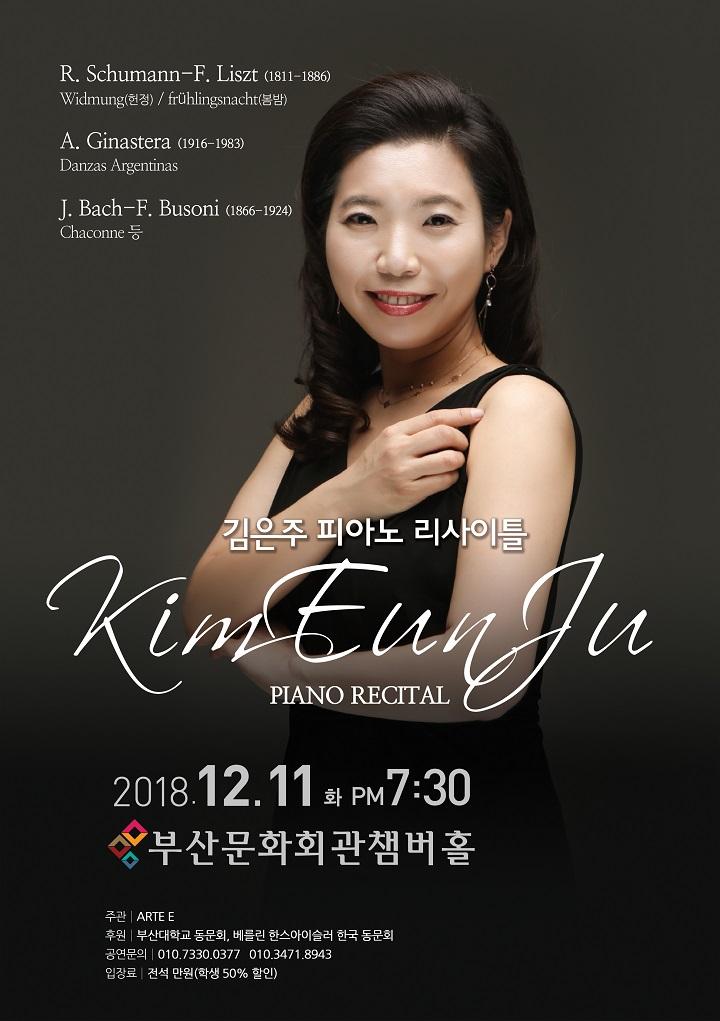 김은주 피아노 리사이틀