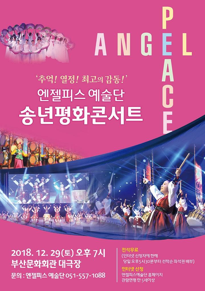 엔젤피스 예술단 2018 송년평화콘서트