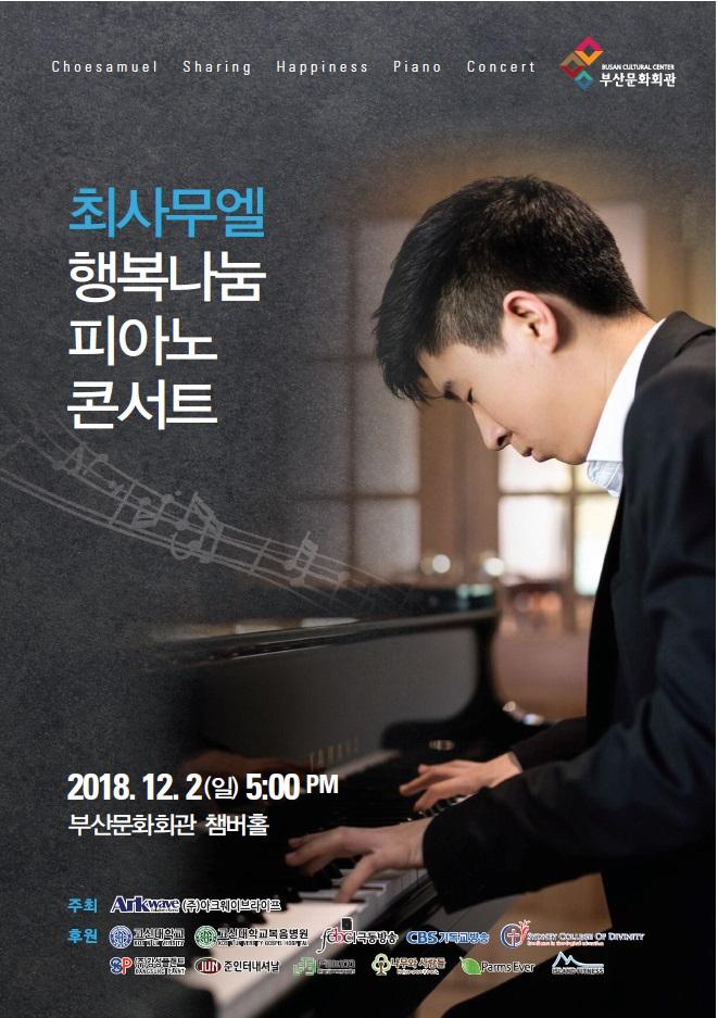 행복 나눔 피아노 콘서트