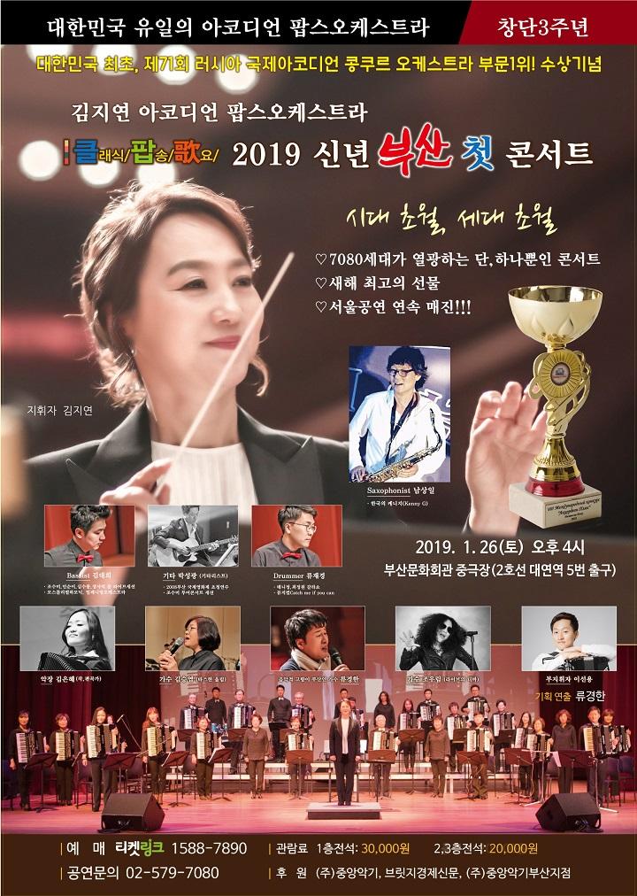 김지연 아코디언 팝스오케스트라 신년콘서트