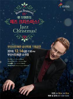 론 브랜튼의 재즈크리스마스!