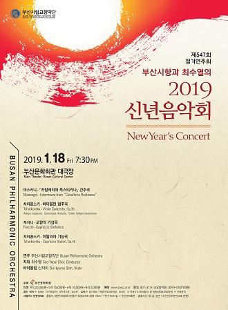 부산시립교향악단 제547회 정기연주회<신년음악회>