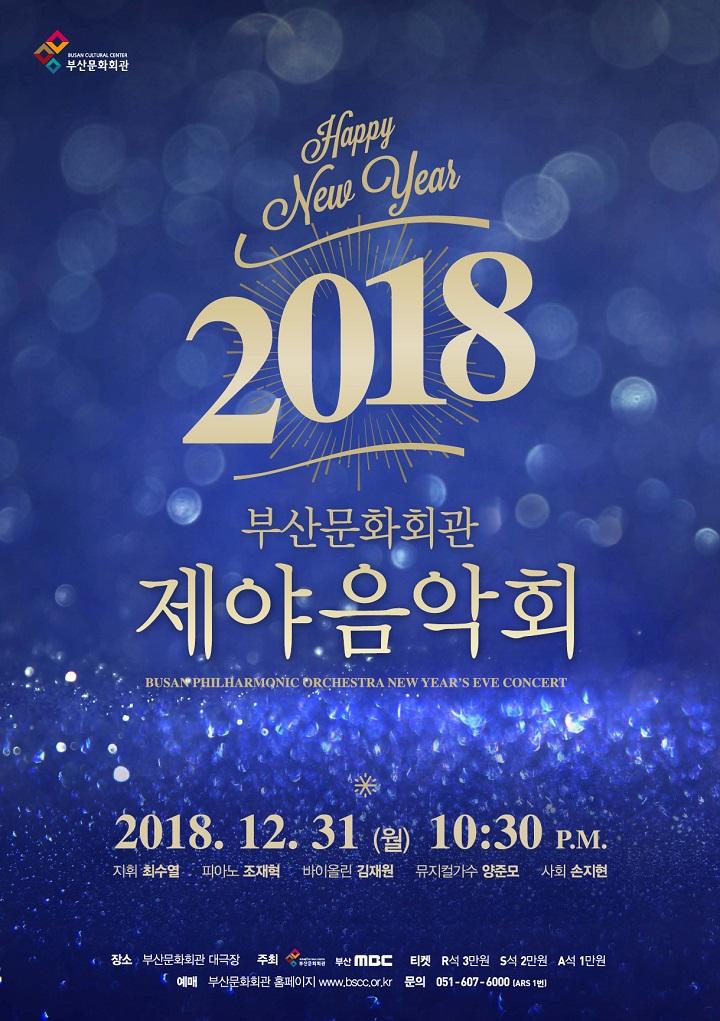 2018 제야음악회