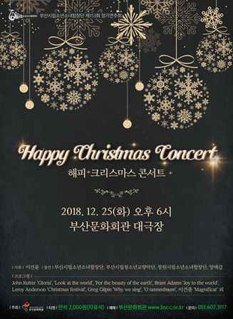 부산시립소년소녀합창단 제153회 정기연주회 해피 크리스마스 콘서트