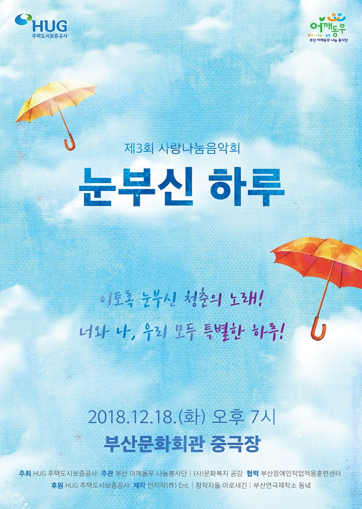 제3회 사랑나눔음악회<눈부신하루>